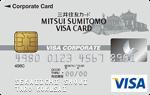 法人カード:三井住友コーポレートカードの画像