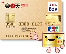 おすすめ法人クレジットカード:楽天カード