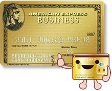審査が甘いおすすめ法人カード:アメックスビジネスゴールドカード