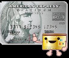 おすすめ法人クレジットカード:セゾンプラチナアメックスビジネスカード