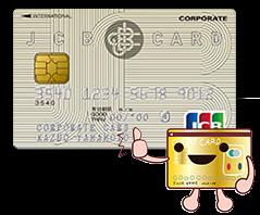 おすすめ法人クレジットカード:JCB法人カード