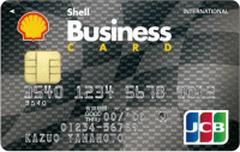 シェルビジネスカード