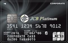新着法人カード:JCBプラチナ法人カードの画像