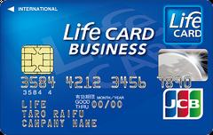 法人クレジットカード比較:ライフカードビジネス
