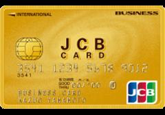 JCBビジネスカードの券面
