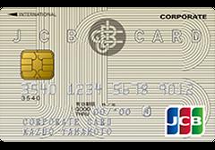 法人クレジットカード比較:JCB法人カード