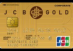 法人カード:JCBゴールド法人カードの画像