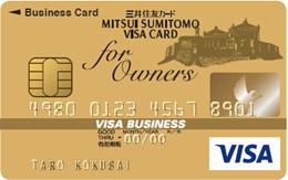 新着法人カード:三井住友ビジネスゴールドカード for Ownersの画像
