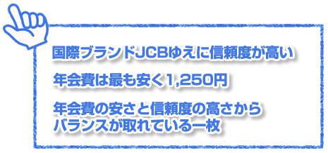 JCB法人カード特徴