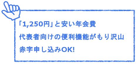 三井住友ビジネスカードforOwners特徴