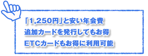 三井住友ビジネスカード特徴