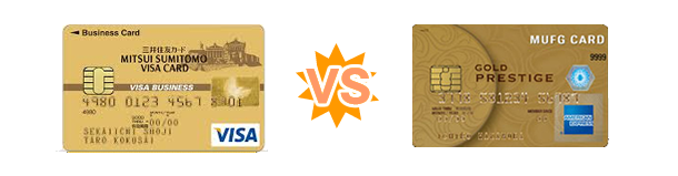 三井住友ビジネスゴールドカードとMUFGカード・ゴールドプレステージ・ビジネス・アメリカン・エキスプレス・カードとの比較
