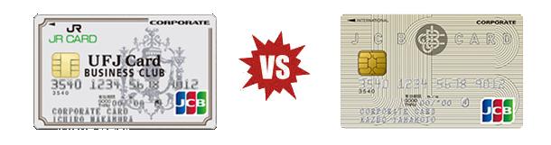UFJ Card ビジネスクラブ法人カードーポレートカード VS JCB法人カード