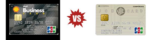 シェルビジネスカード VS JCB一般法人カード