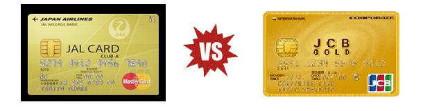 JAL法人カード CLUB-AカードVSJCBゴールド法人カード