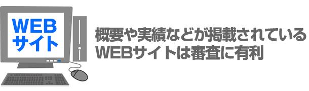概要や実績などが掲載されているWEBサイトは審査に有利
