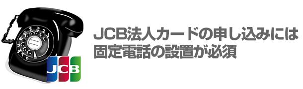 JCB法人カードの申し込みには固定電話の設置が必須