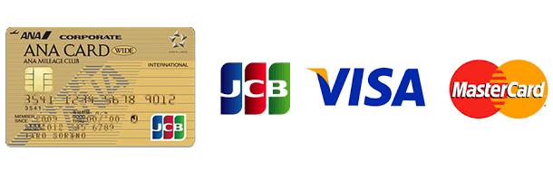 JCB、VISA、Master Cardの国際ブランドが選べる