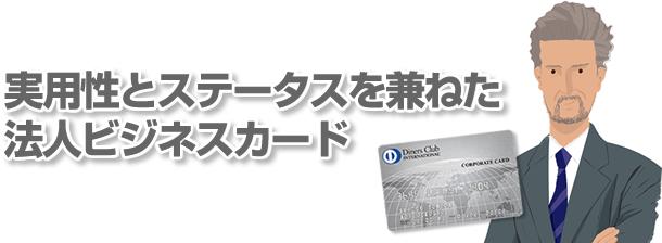 実用性とステータスを兼ねた 法人ビジネスカード