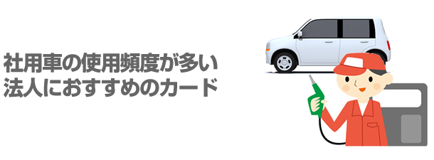 社用車の使用頻度が多い法人におすすめのカード
