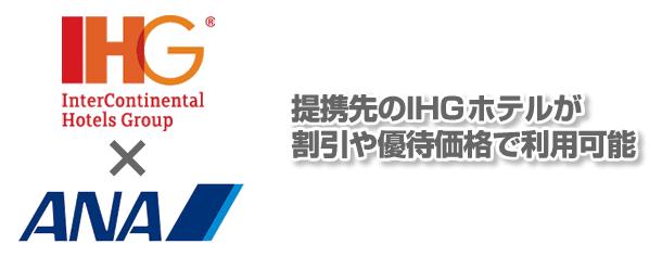 提携先のIHGホテルが割引や優待価格で利用可能