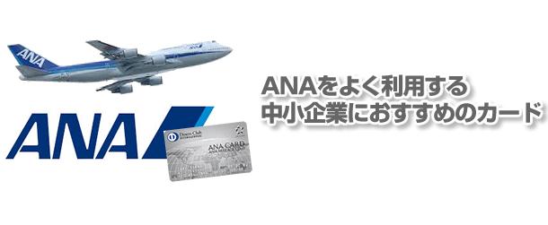 ANAをよく利用する中小企業におすすめのカード