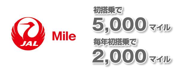 初搭乗で5000マイル、毎年初登場で2000マイル