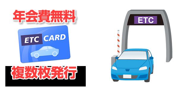 ETCカード年会費無料。複数枚発行可能