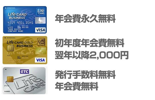 ライフカードビジネス、ライフカードゴールドビジネス、ETCカード年会費についての情報