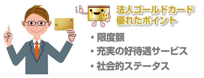 法人ゴールドカードの優れたポイント。限度額。充実の好待遇サービス。社会的ステータス