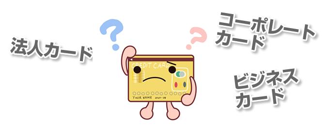 法人カード・コーポレートカード・ビジネスカードの違いは何?