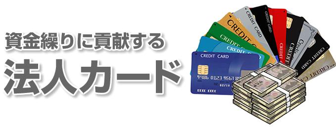 資金繰りに貢献する法人カード