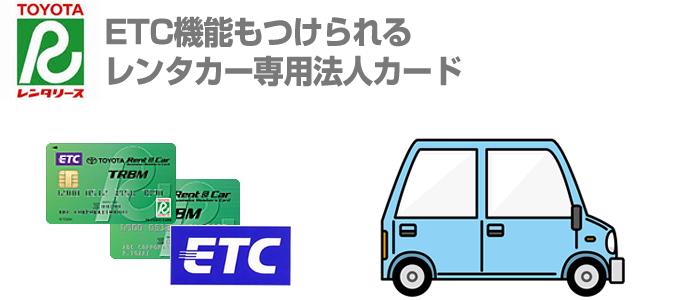 ETC機能もつけられるレンタカー専用法人カード