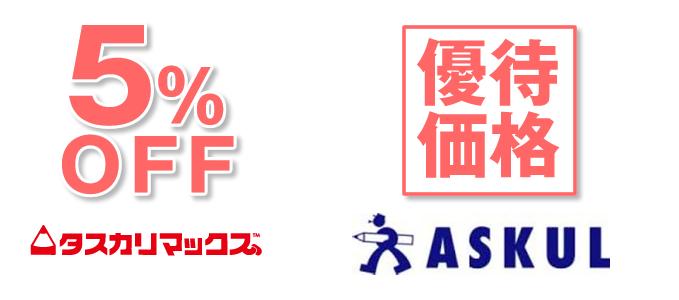 タスカリマックスの利用は5%OFF。アスクルなら優待価格で購入可能