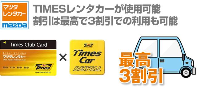 TIMESレンタカーが使用可能割引は最高で3割引での利用も可能