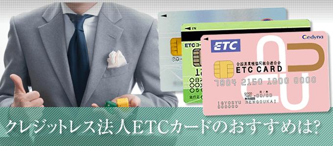 おすすめのクレジット機能なし法人ETCカード