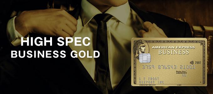 アメックス・ゴールド法人カード
