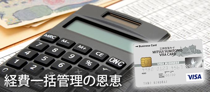 三井住友ビジネスカードなら、経費一括管理の恩恵が受けられる