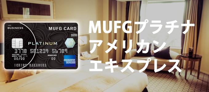 MUFGプラチナ・ビジネス・アメリカン・エキスプレス・カード