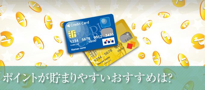 ポイント貯まりやすいビジネスカード