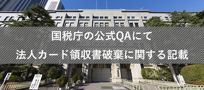 国税庁の公式QAに法人カード領収書に関する記載