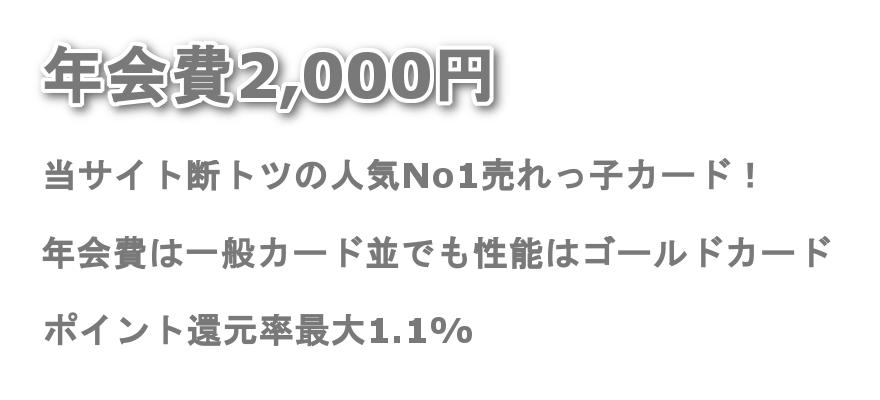 オリコEx Gold for Biz特徴