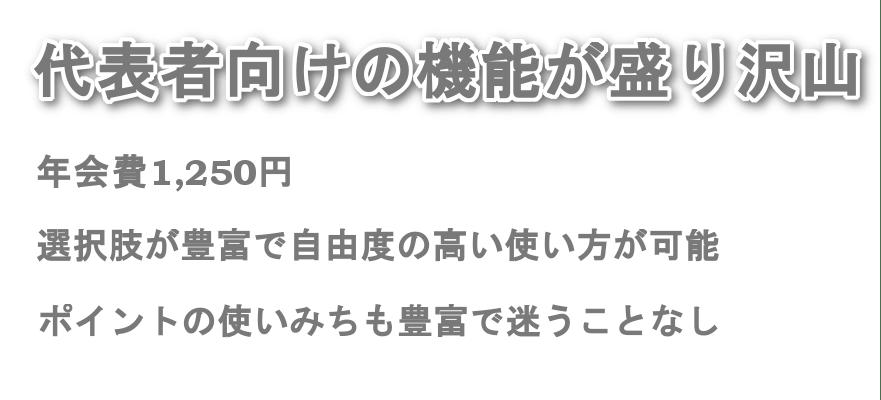 三井住友ビジネスカード for Owners特徴