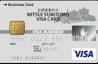 新着法人カード:三井住友ビジネスカードの画像
