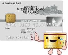 おすすめ法人クレジットカード:三井住友ビジネスカード