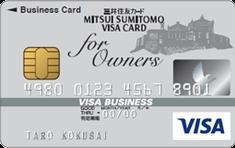 ランキング5位:三井住友ビジネスカードforOwnersの画像