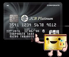 おすすめ法人クレジットカード:JCBプラチナ法人カード