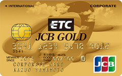ETC/JCBゴールド法人カード比較