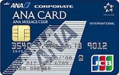 法人カード: ANA法人一般カードの画像