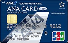 法人カード: ANA法人ワイドカードの画像